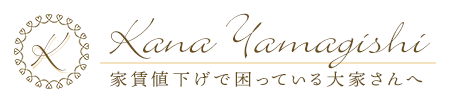 空室対策コンサルタント山岸加奈公式サイト