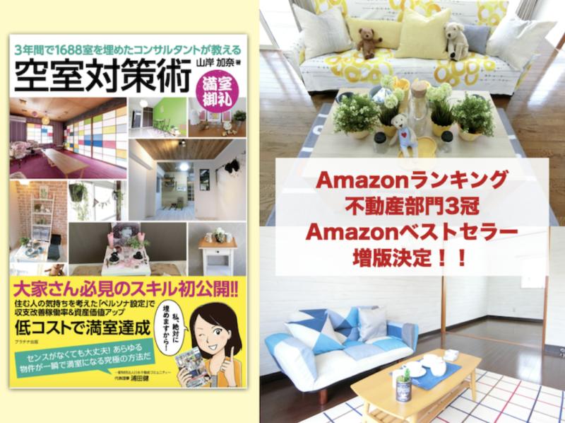 空室対策術 低コストで満室達成 山岸加奈 出版キャンペーン 収支改善稼働率 資産価値アップ
