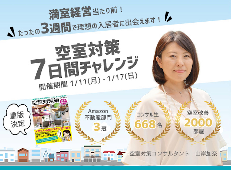 空室対策 満室経営 フィーリングリフォーム 7daysチャレンジ 山岸香奈 大家さん 理想の入居者に出会う 満室